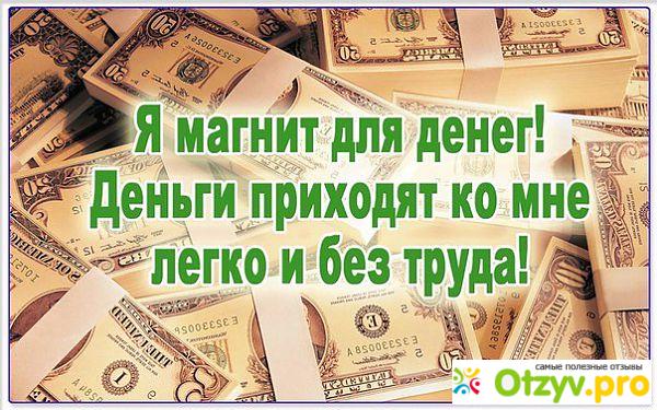 Как сделать что бы деньги всегда были
